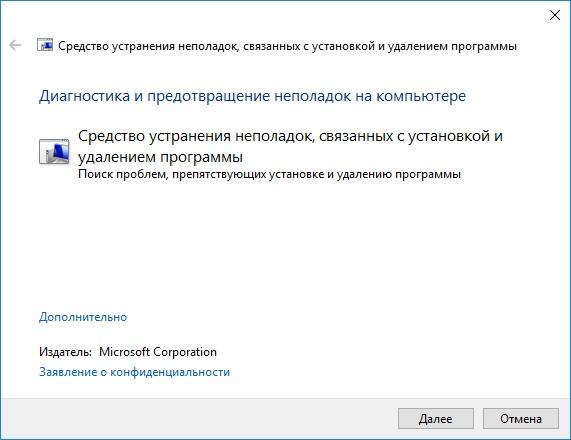 Устранение проблем, препятствующих установке или удалению программ от Microsoft