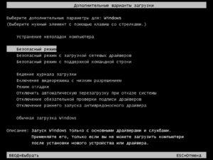 Безопасный режим Windows через Дополнительные варианты загрузки