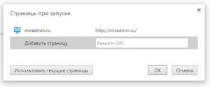 Страницы при запуске Chrome