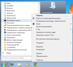 Командная строка от имени Администратора в Windows 7