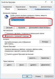 Домашняя страница Internet Explorer