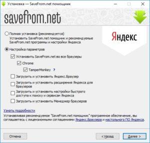 Параметры установки Savefrom.net помощника