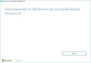 Обновление до последней версии Windows 10