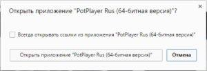 Запуск PotPlayer из Google Chrome