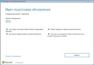 Проверка скачивания Windows 10