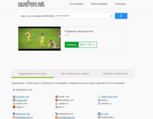 Сайт savefrom.net