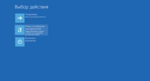 Выбор действия Windows 10