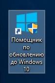 Ярлык Помощника по обновлению до Windows 10