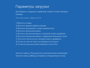 Варианты загрузки Windows 10. Безопасный режим