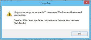Не удалось запустить службу Установщик Windows на Локальный компьютер