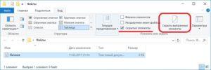 Панель управления скрытыми файлами Проводника Windows 10