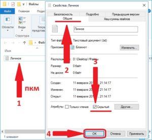 Атрибут скрытый в свойствах файла Windows