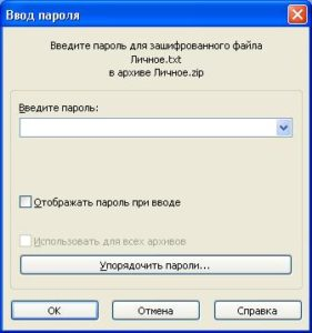 Запрос пароля в архиваторе WinRAR
