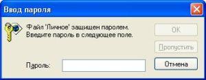 Запрос пароля в проводнике Windows