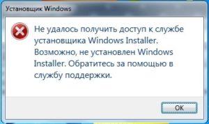 Не удалось получить доступ у службе установщика Windows Installer