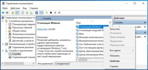 Запуск службы Установщик Windows