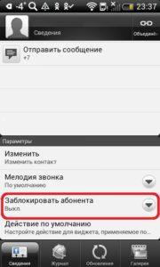 Чёрный список на смартфоне HTC с оболочкой Sense