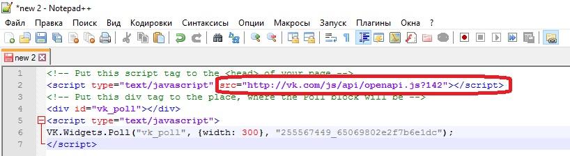 Добавление http: к коду опроса в контакте
