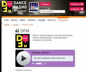 Слушать онлайн DFM