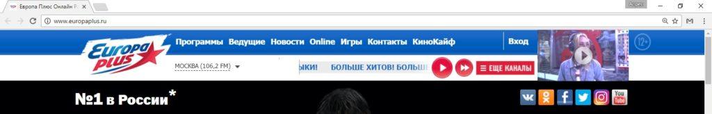 Europa plus слушать онлайн