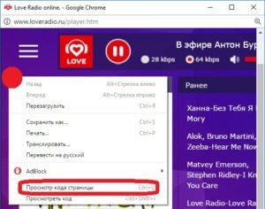 Просмотр кода страницы на сайте Love Radio