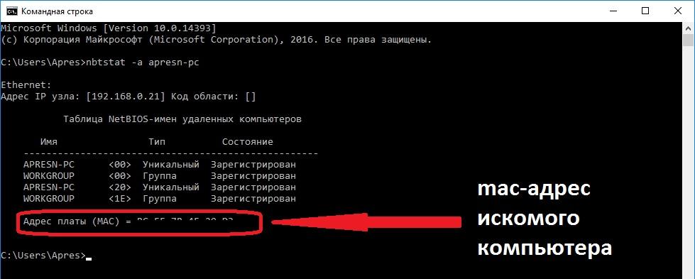 Как узнать ip- и mac-адрес роутера