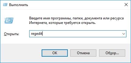 Запуск редактора реестр через команду regedit в окне Выполнить