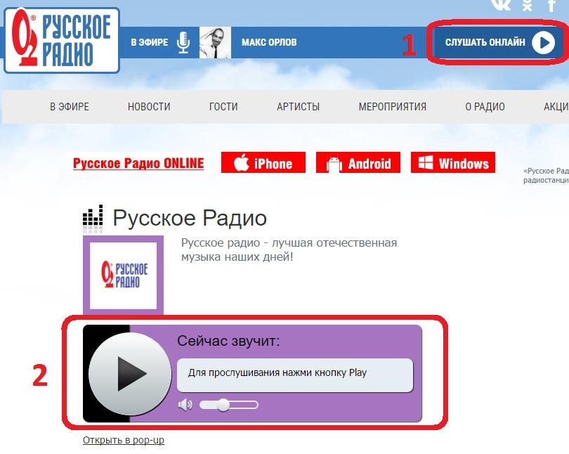 Скачать музыку радио русское радио