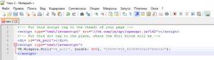 Редактор кода опроса в Notepadd++