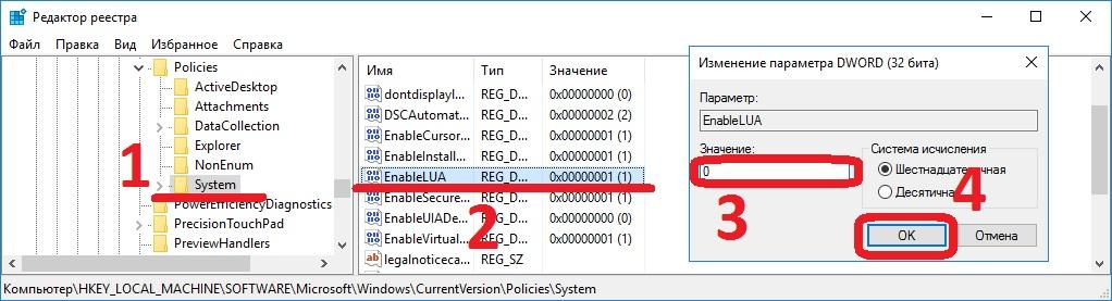 Отключение контроля UAC в Windows 10