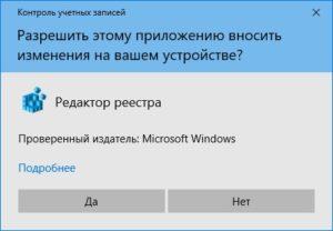 Контроль UAC в Windows 10