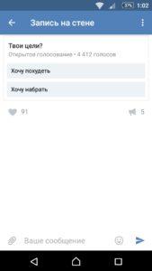 Голосование ВКонтакте с телефона
