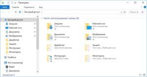 Быстры доступ в Проводнике Windows 10
