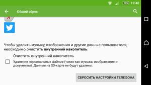 Сброс настроек в Андроид ОС