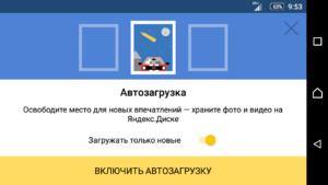 Автозагрузка в Яндекс Диске