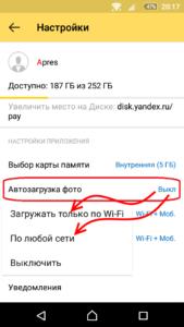 Настройка Автозагрузки фото в Яндекс Диске