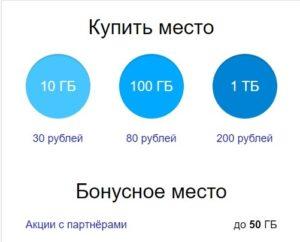 Цены на расширение доступного пространства Яндекс Диска