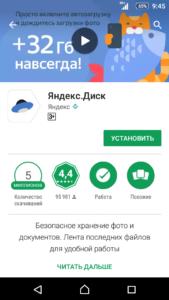 Скачать Яндекс.Диск из магазина приложений