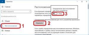 Отключить определение местоположения для этого устройства Windows