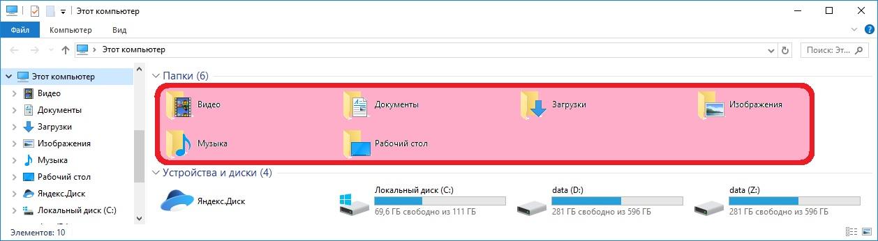 Удаление папок из меню Этот компьютер Проводника Windows