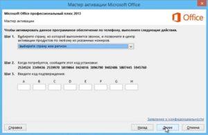 Активация Microsoft Office по телефону