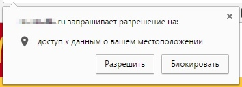 Доступ к данным о вашем местоположении в Google Chrome