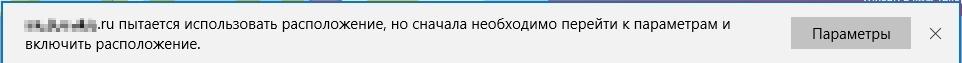 Сайт пытается использовать расположение в браузере Microsoft Edge