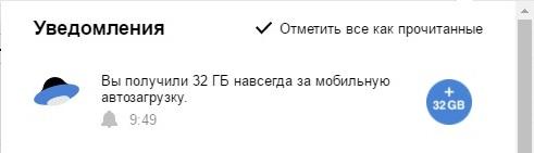 Уведомление Яндекс.Диска об увеличении пространства