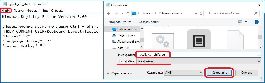 Создание reg-файла в Блокноте Windows