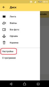 Настройки Яндекс.Диск