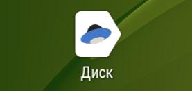 Ярлык приложения Яндекс Диск