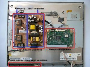 Платы жидкокристаллического монитора