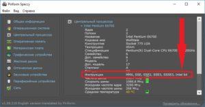 Инструкции процессора Intel 64 в программе Speccy