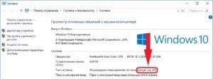 Системная информация о процессоре в Windows 10